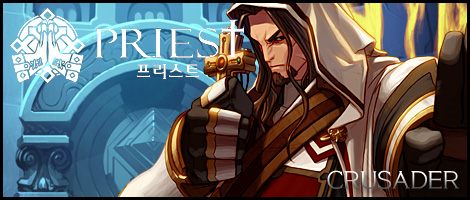 Male Crusader Dfo World Wiki